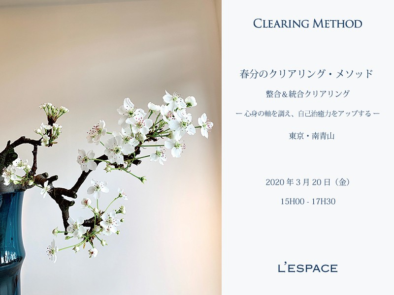 春分のクリアリング・メソッド - 整合&統合クリアリング@青山の画像