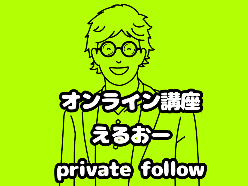 【オンライン講座】LO PRIVATE FOLLOW の画像