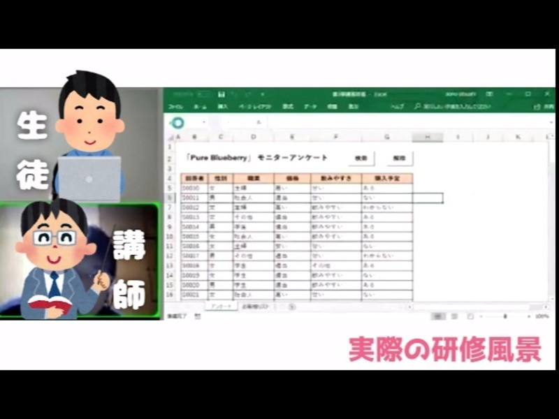 Excelスキルの応用を在宅オンラインで習おう!の画像