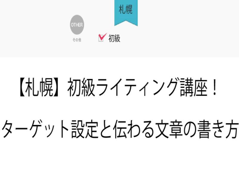 【札幌】初級ライティング講座!ターゲット設定と伝わる文章の書き方の画像