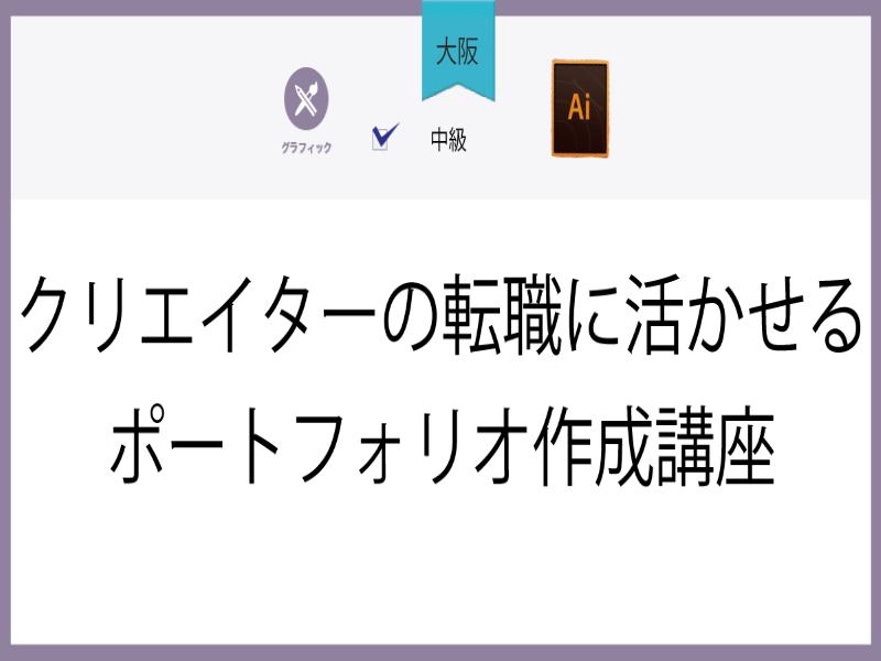 【大阪】クリエイターの転職に活かせるポートフォリオ作成講座の画像