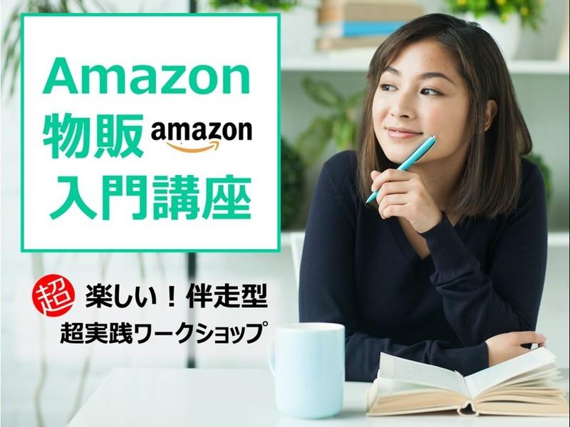【オンライン開催】Amazon物販~入門講座~超実践型講座!の画像