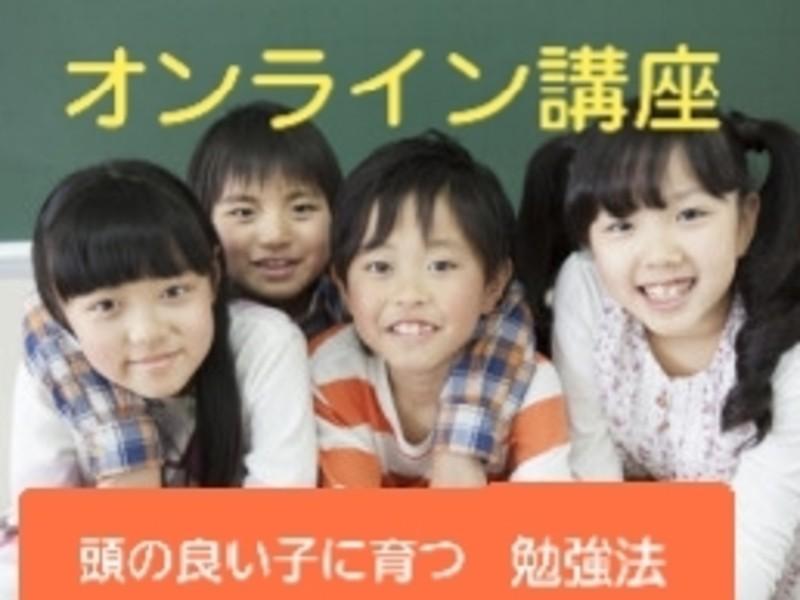 【オンライン】こどもがワクワク学びだす!「頭の良い子に育つ勉強法」の画像