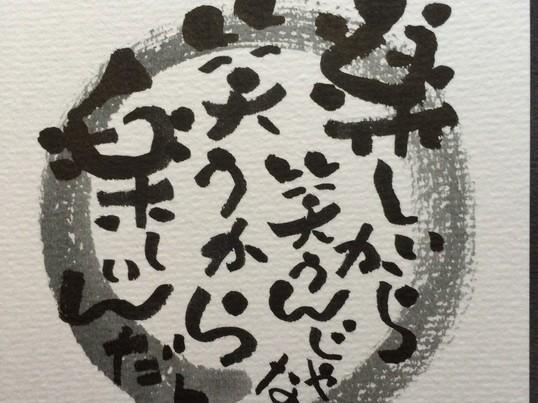 筆ペンを気軽に使って絵みたいな文字「筆文字」を書きましょう✨の画像