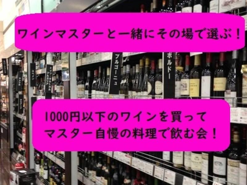 ワインマスターと一緒に選ぶ1000円以下ワインで自慢料理で品評講座の画像