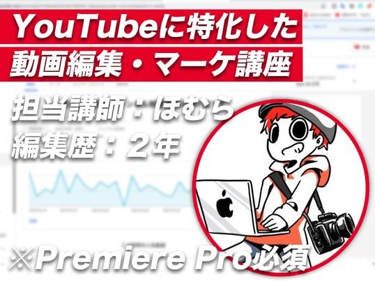 YouTubeに特化した動画編集、マーケ講座の画像