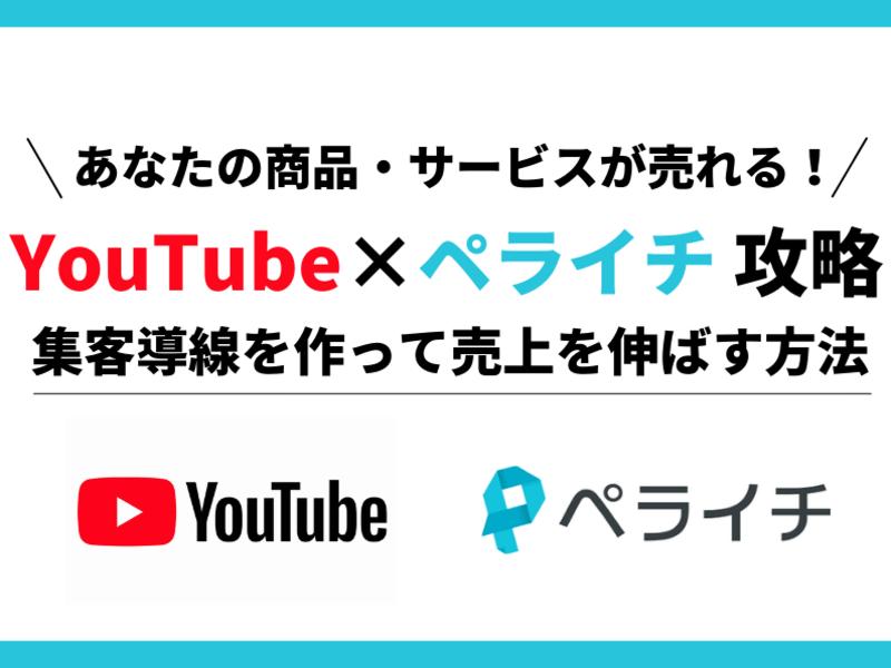 旬のメディアYouTube×ペライチを活用した集客導線づくり講座の画像