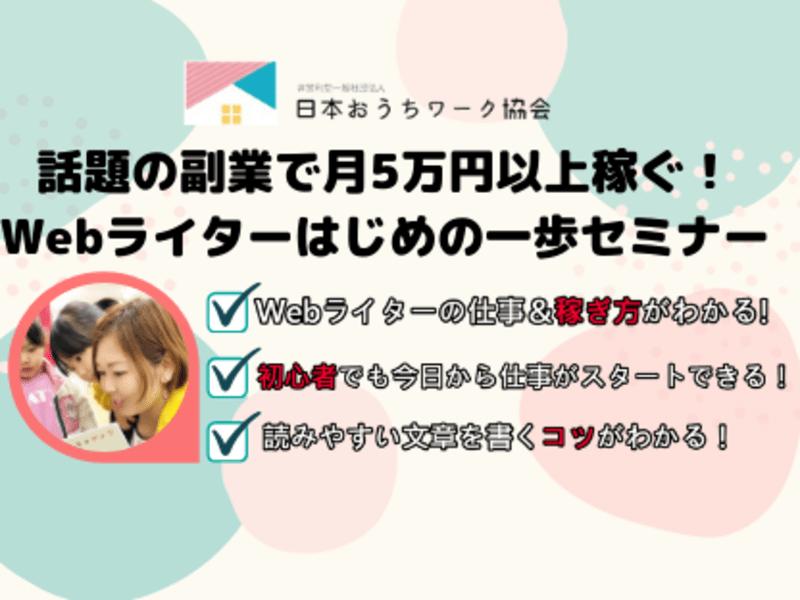 【満員御礼】月5万円稼ぐ!Webライターはじめの一歩セミナーの画像