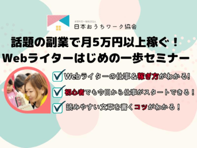 【オンライン開催】月5万円稼ぐ!Webライターはじめの一歩セミナーの画像