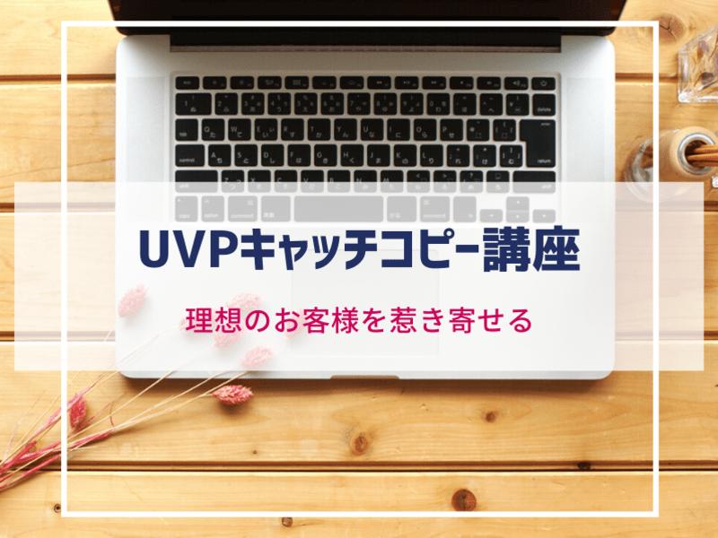 【オンライン講座】UVPキャッチコピー体験コースの画像