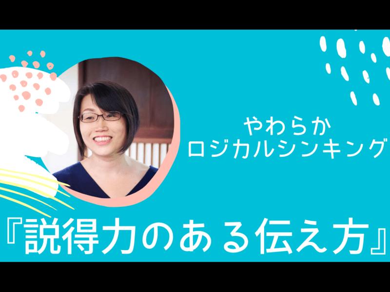 【オンライン】やわらかロジカルシンキング☆説得力のある伝え方の画像