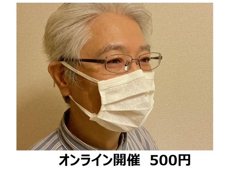 【オンライン】「楽な」マスクの作り方。息通りすっきり!の画像