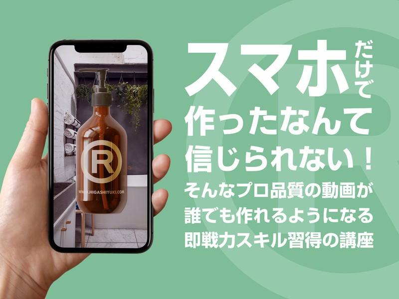 プロクリエイター直伝・スマホ+無料アプリでHQ動画制作スキル習得!の画像