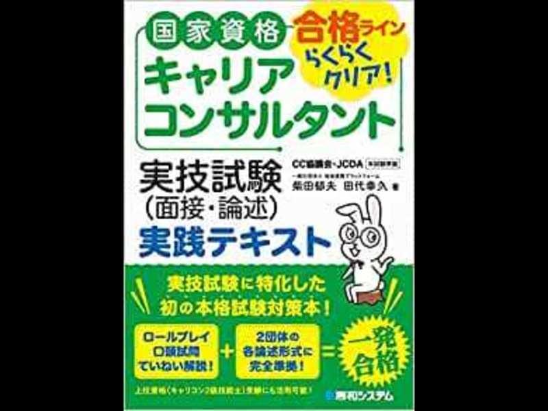 【キャリコン試験】面接対策本の著者解説&勉強会の画像