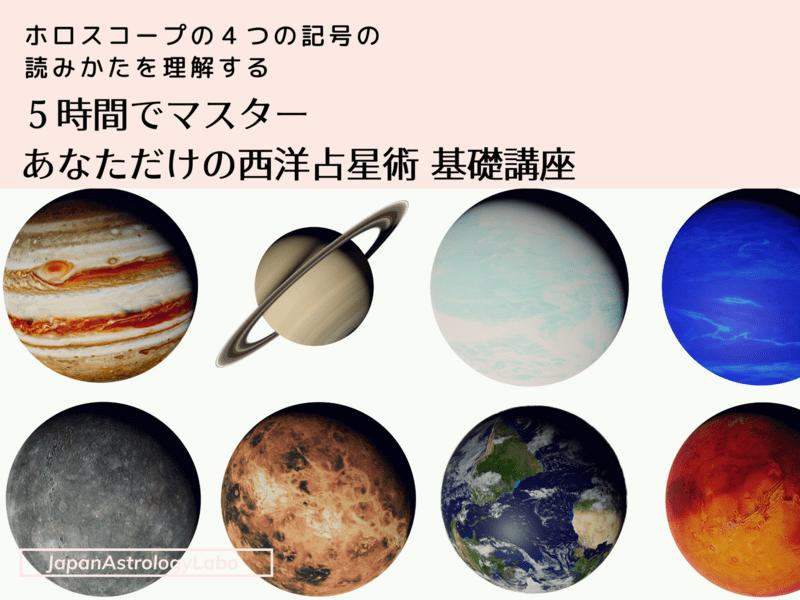 【札幌】5時間でマスターあなただけの西洋占星術基礎講座の画像