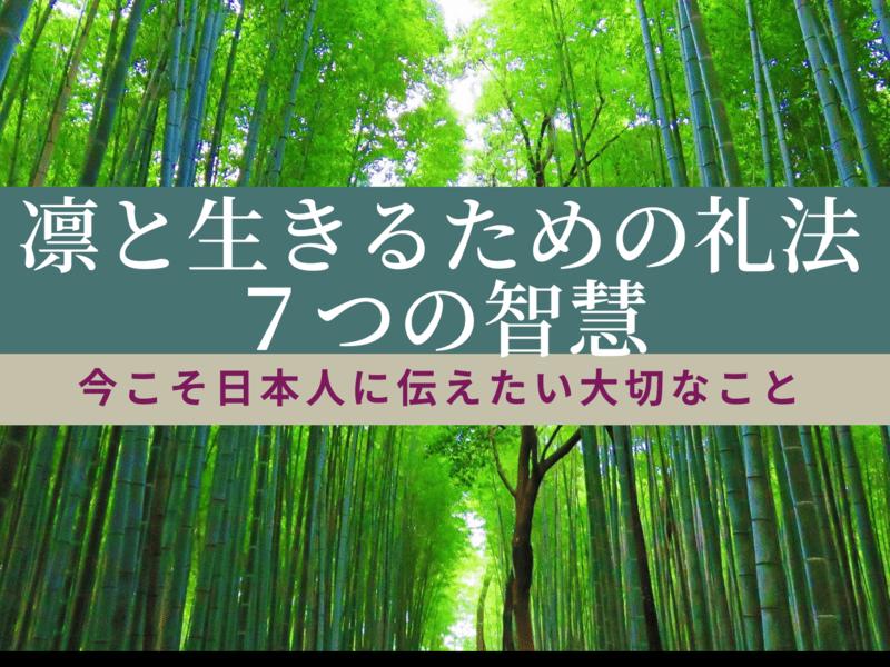 """【オンライン】凜と生きるための """"礼法"""" 7つの智慧の画像"""