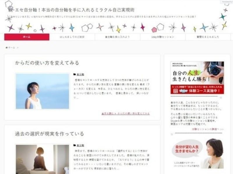 【オンライン講座】Wordpressサイトの構築手順を自宅で学ぼうの画像
