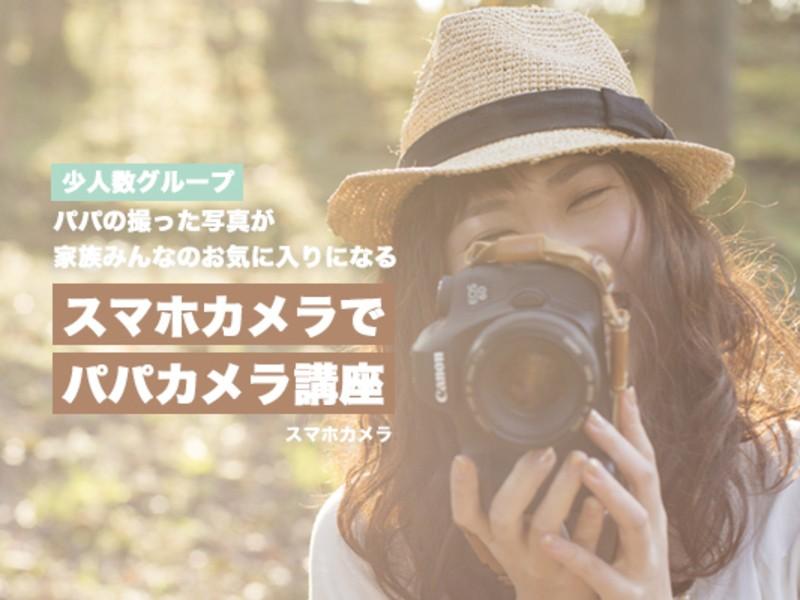 【週末パパカメラ部】スマホカメラで残す家族の記憶【少人数グループ】の画像