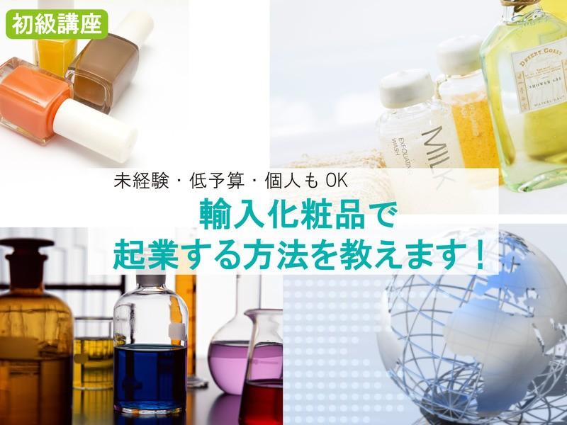 【オンライン講座】未経験OK!輸入化粧品起業する方法を教えます!の画像