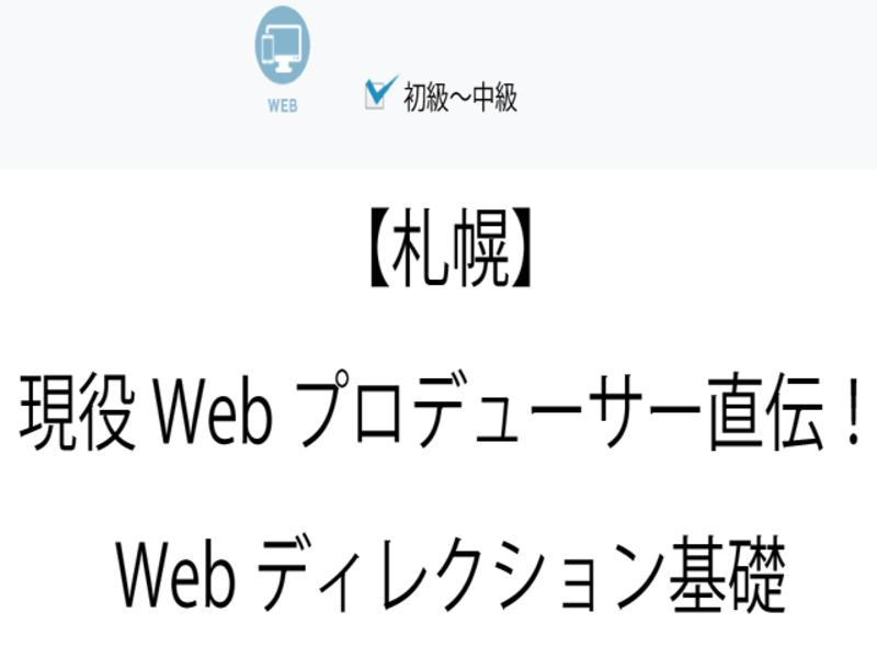 【札幌】現役Webプロデューサー直伝!Webディレクション基礎の画像