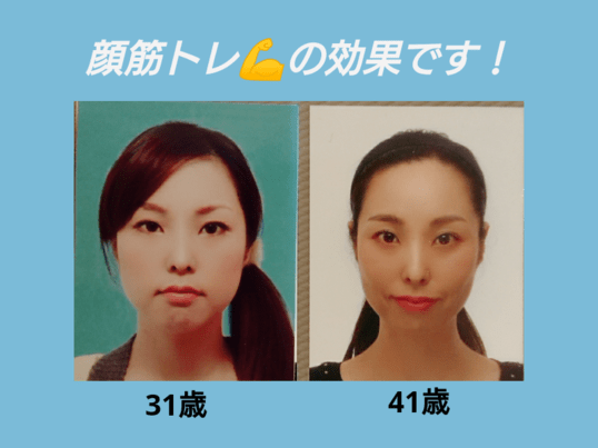 【個別レッスン】表情筋の癖をなくして顔の筋トレで若返っちゃおう!の画像