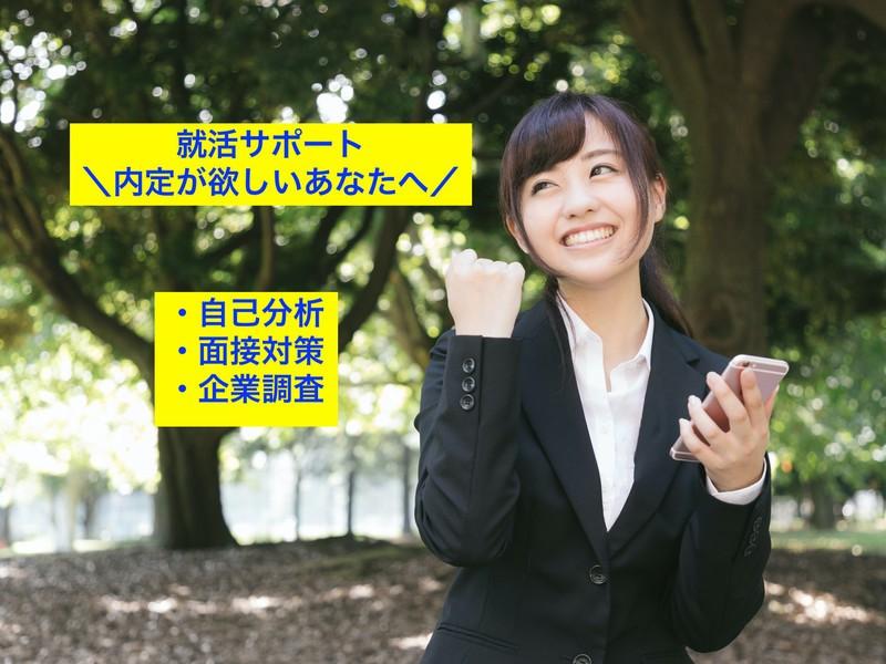 【オンライン!就活生向け】不況でも就職活動を成功させるポイントは?の画像