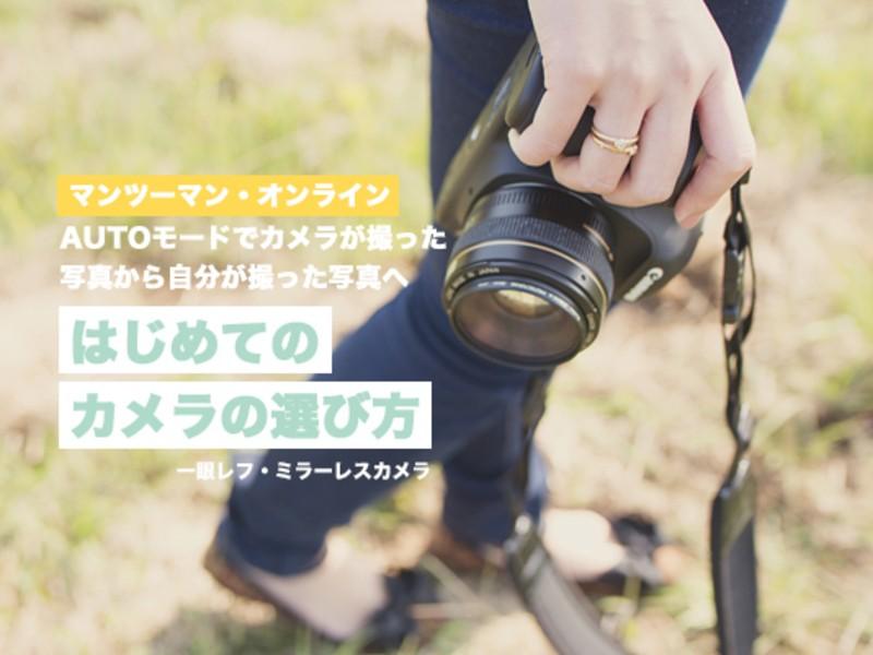 【入門①】はじめての一眼レフ・ミラーレスカメラ選び講座の画像