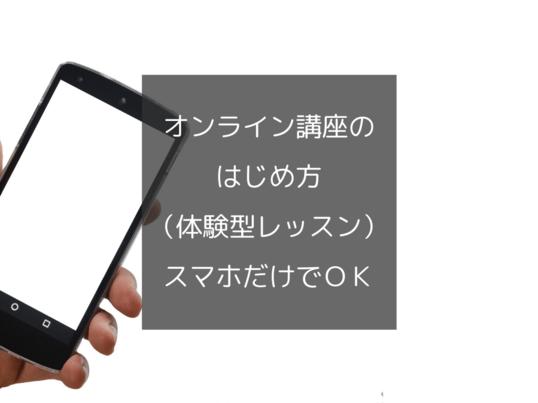 【オンライン講座】スマホでOK!Zoomオンライン教室のはじめ方の画像