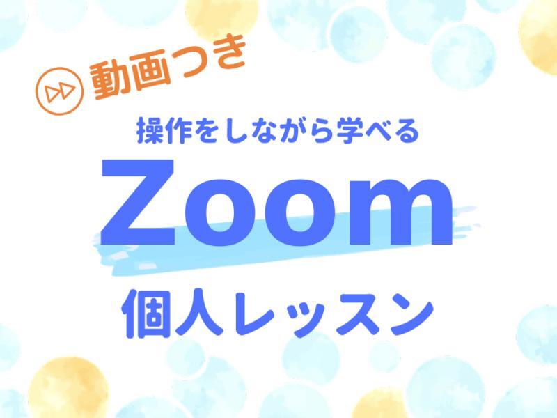 講師のためのZoomの使い方 個人レッスン&動画《ホスト体験》の画像