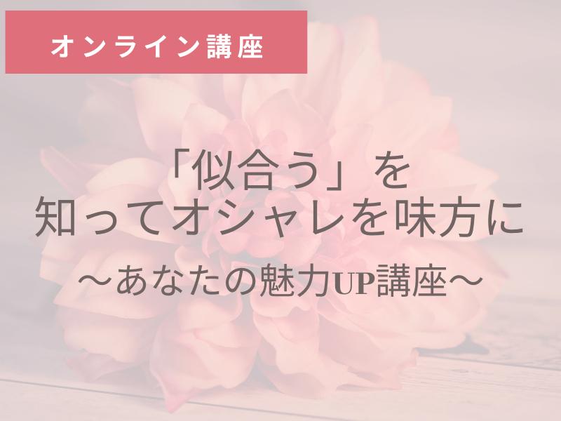 【オンライン】「似合う」を知ってオシャレを味方に~魅力UP講座~の画像