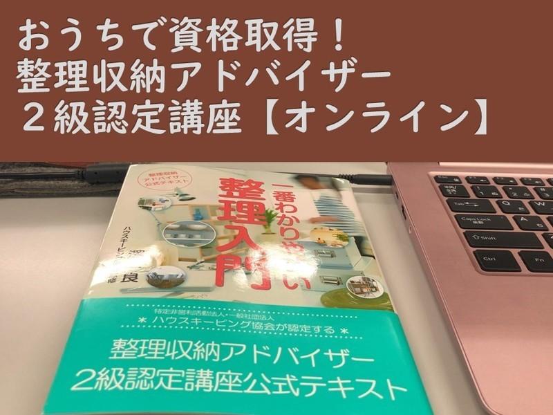 ◆オンライン開催!◆整理収納アドバイザー2級認定講座の画像