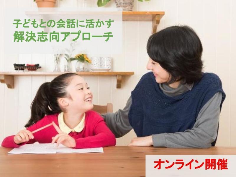 【オンライン講座】子どもとの会話に活かす解決志向アプローチの画像