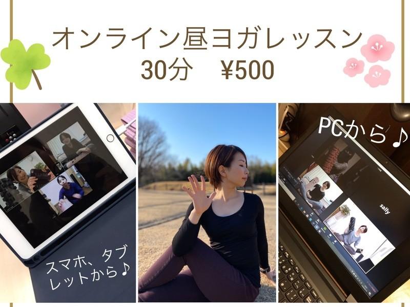 【オンライン】昼下がりのリフレッシュヨガ(30分) の画像