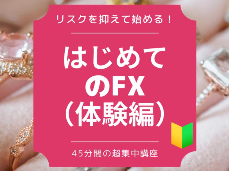 3年後の未来を変える 「女性のためのはじめてのFX」 デモ体験編の画像