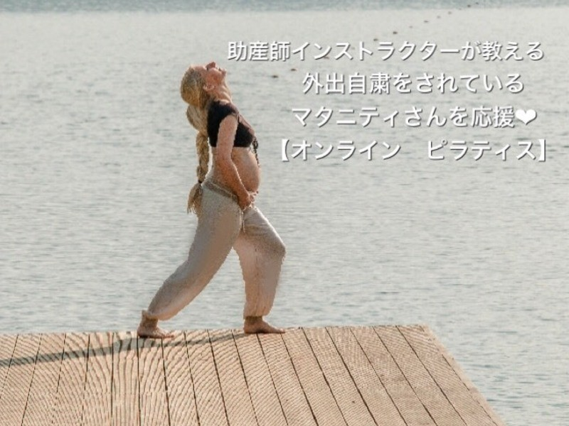 【オンラインで開催】助産師が教えるマタニティピラティス♪の画像