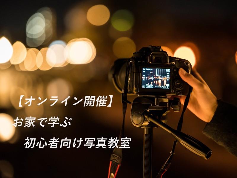 【オンライン開催・日時変更も可】お家で学ぶ初心者向け写真教室の画像