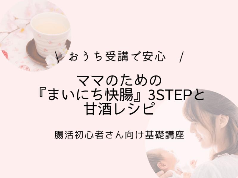 【オンライン】ママのための『まいにち快腸3STEP』と甘酒レシピの画像