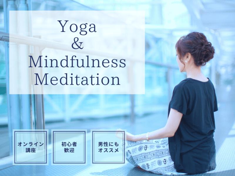 おうちで体と心を整える!初心者歓迎「ヨガ&マインドフルネス瞑想」の画像