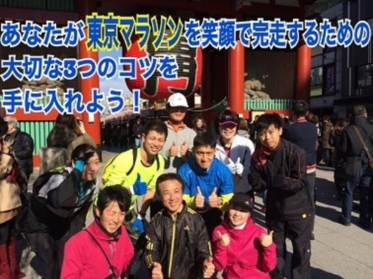 東京マラソンを笑顔で完走するためのコツを得る3時間ランニング講座!の画像