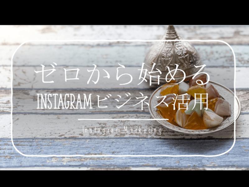 【オンライン】Instagramのビジネス活用・効果的な運用とは?の画像