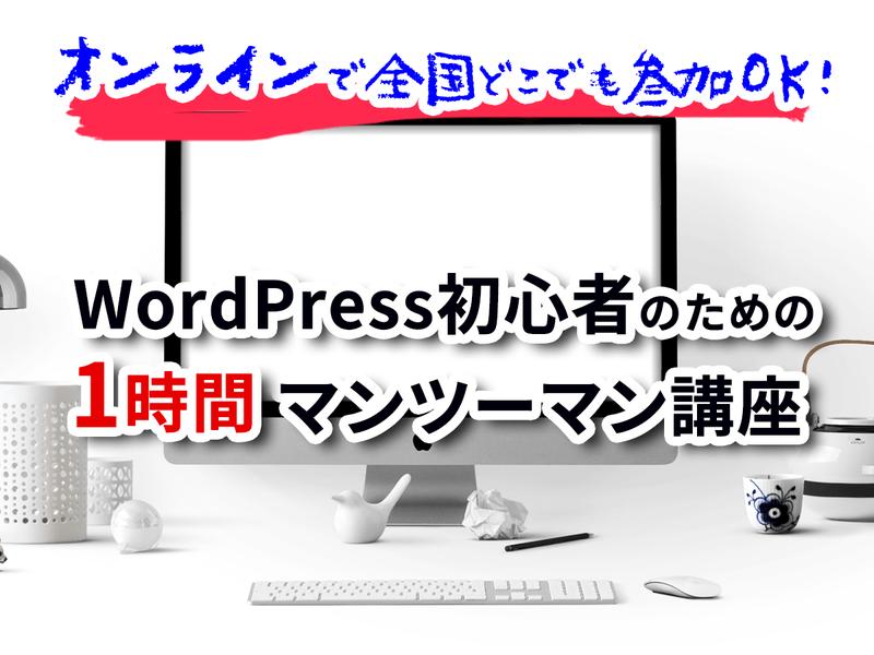 【オンライン開催・初心者1時間】WordPressマンツーマン講座の画像