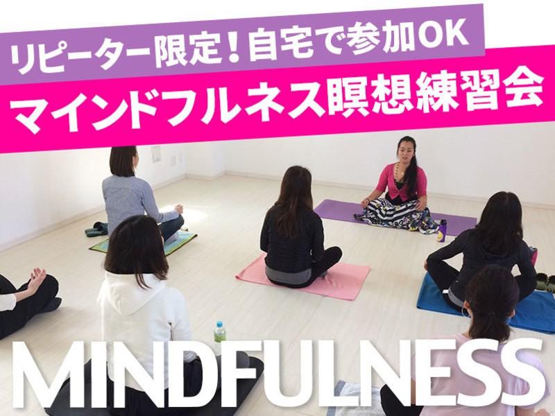 【リピーター限定】自宅で出来るマインドフルネス瞑想☆練習会の画像
