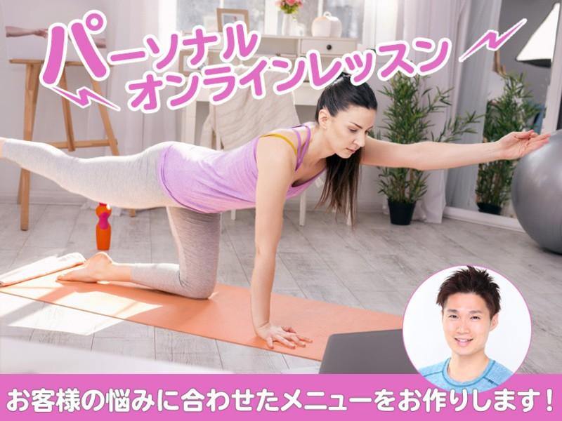 [初回1000円・マンツーマン]筋トレ&ヨガでダイエット・姿勢改善の画像