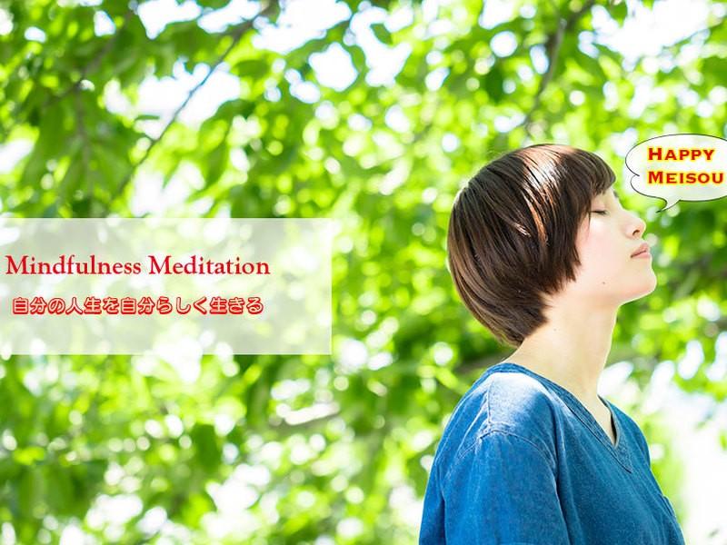 <オンライン> プライベートマインドフルネス瞑想40分の画像