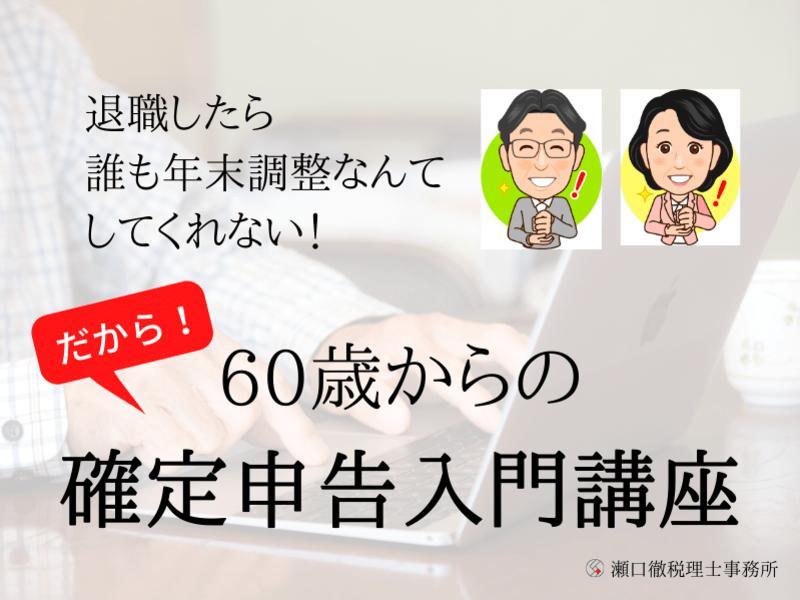 オンライン★60歳からの確定申告入門★1時間で確定申告の基礎を学ぶの画像