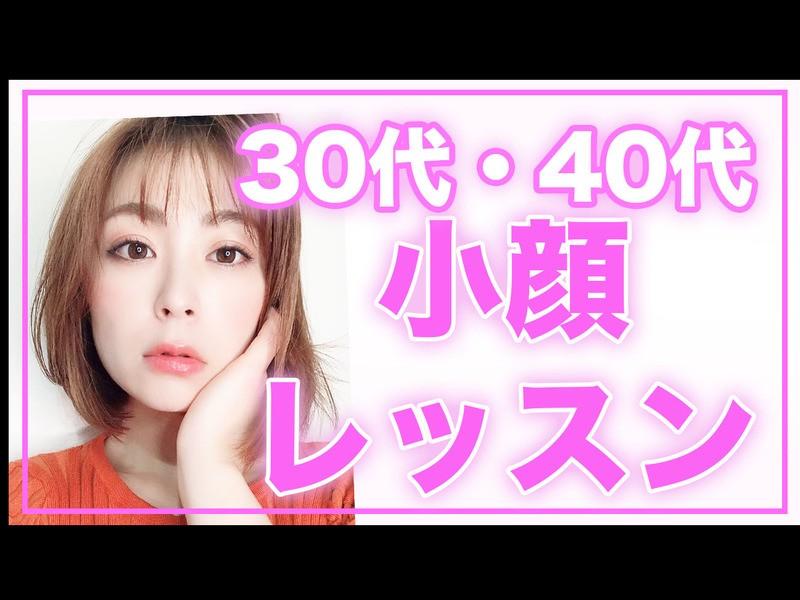 30代・40代から始めるオトナ女子のための小顔レッスン!【全4回】の画像