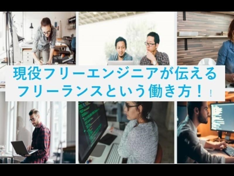 【ZOOM開催】現役が教えるフリーエンジニアという働き方とは!?の画像