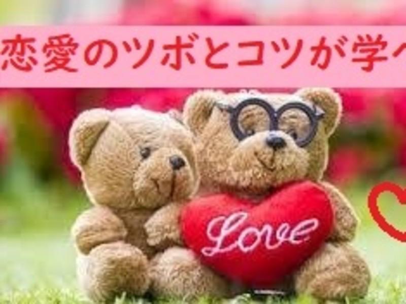 【初心者限定】20代女性が主催する恋愛コミュニケーション勉強会♡の画像