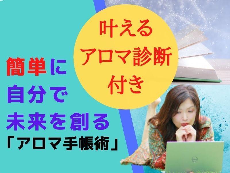 【オンライン】超カンタン♪アロマと手帳で未来を創る自分引き寄せ術!の画像