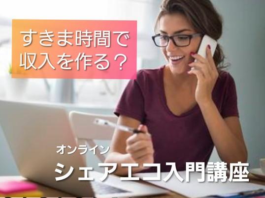 オンライン【シェアエコ入門講座】すきま時間での副収入の作り方の画像